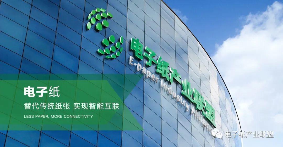 重磅|电子纸产业联盟成立助力产业升级