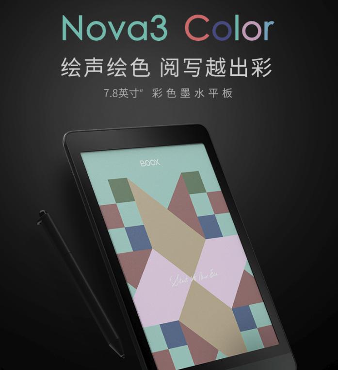 文石首款Kaleido Plus彩色墨水平板——BOOX Nova3 Color
