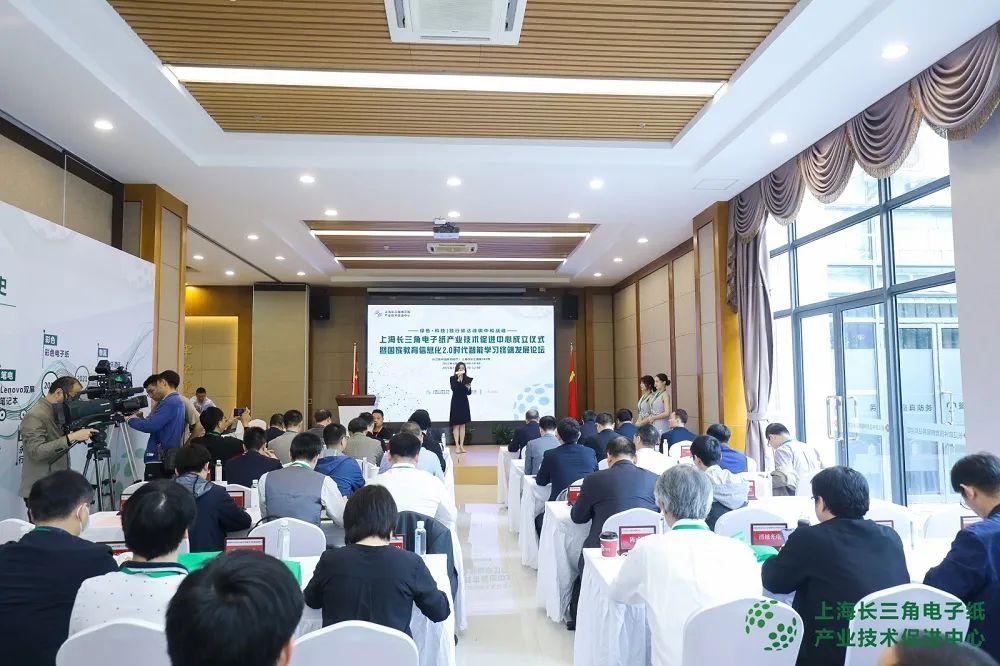 上海长三角电子纸产业技术促进中心成立仪式暨国家教育信息化2.0时代智能学习终端发展论坛在长江软件园顺利举行