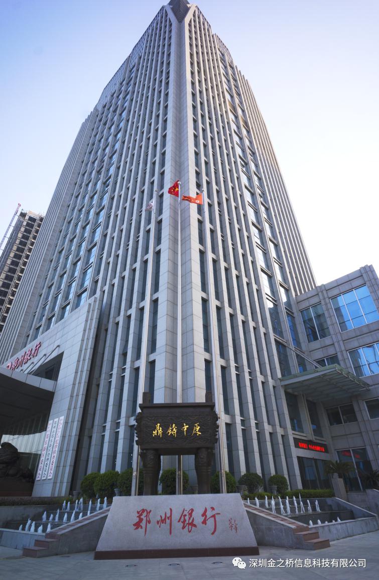 「案例分享」GIBIT墨水屏电子桌牌助力郑州银行无纸化办公会议系统