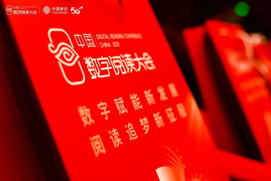 """人民出版社委托掌阅科技开发的党建版""""悦读器""""亮相中国数字阅读大会"""