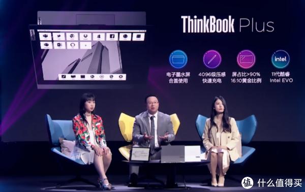 ThinkBooK Plus 2 发布,还配2.5K墨水屏,英特尔EVO认证、24小时超长续航