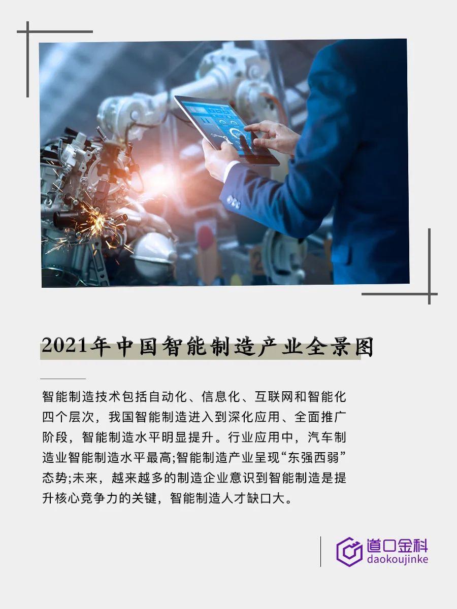 PPT解读产业链全景图!2021年中国智能制造产业