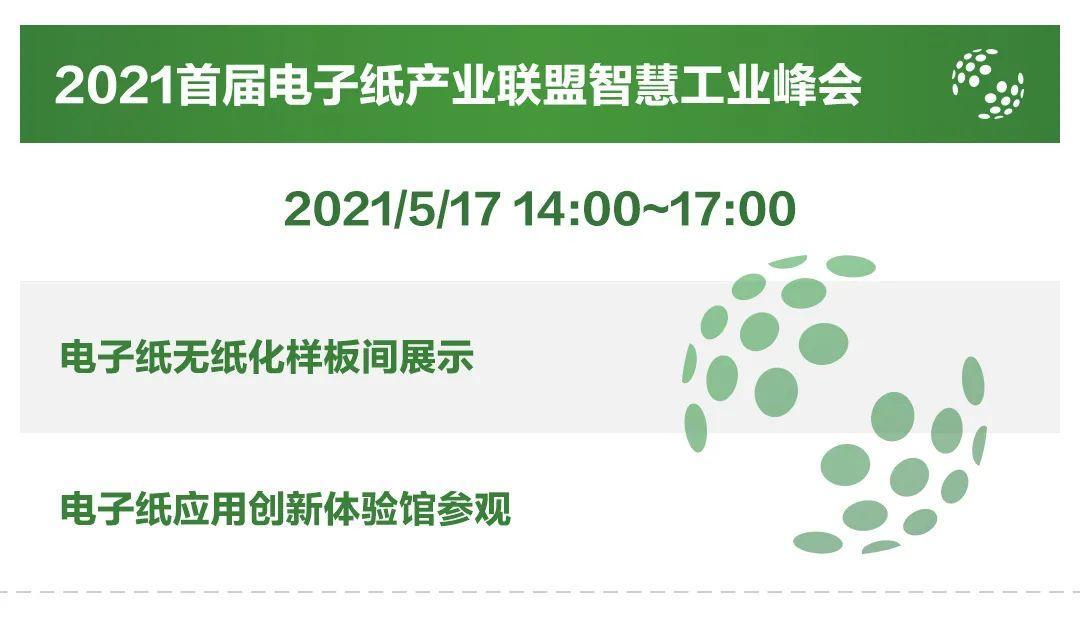 五月下扬州.电子纸产业联盟智慧工业峰会.活动预告.抢先报名