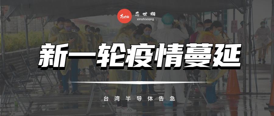 台湾工厂疫情大爆发,芯慌升级,芯片供给雪上加霜!