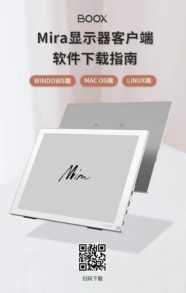 购买了Mira显示器的小伙伴,这三件事一定要记得,不然就吃亏了!