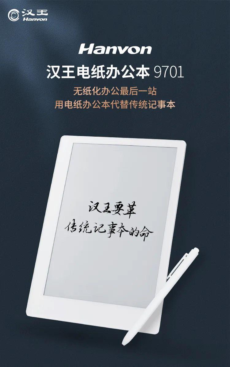关于汉王9701笔记本,9.7寸电子笔记本,你想了解的都在这里