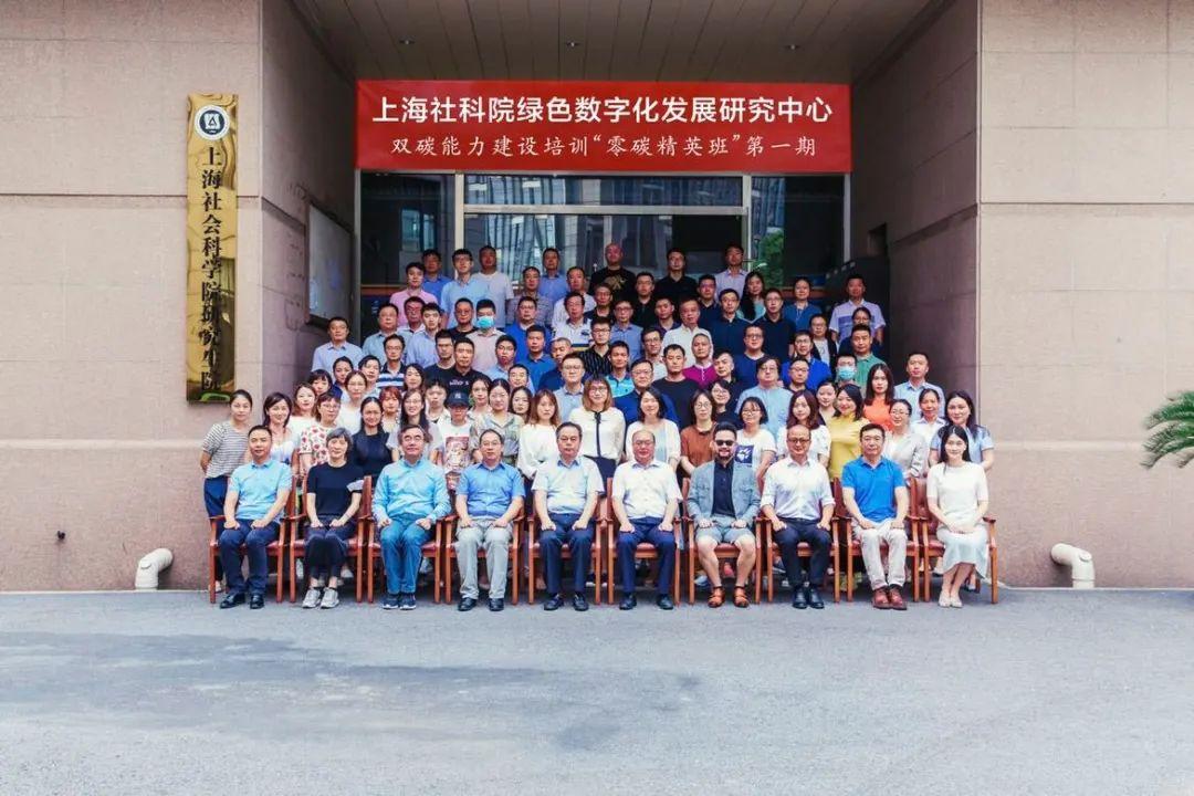 """首期双碳能力建设培训""""零碳精英班"""" 在沪顺利结业"""