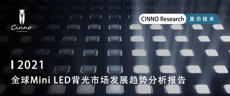 CINNO Research|Q2'21全球半导体设备厂商排名:Top10营收创历史新高,同比增长38%  EINK eink 川奇光电 元太科技 电子纸产业联盟 面板显示产能状况 半导体产能概述 第13张
