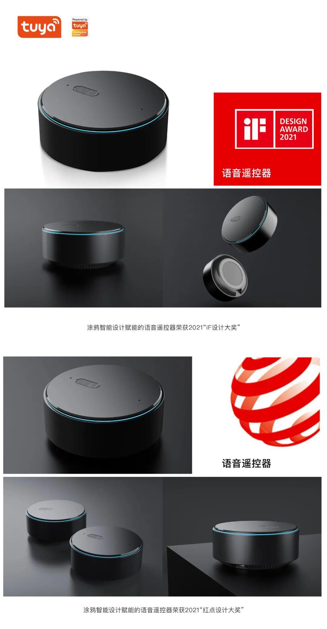 万亿IoT蓝海,没有好设计,你的消费者买单吗?  EINK eink 川奇光电 元太科技 涂鸦智能 全球智能商业 物联网IoT 第4张