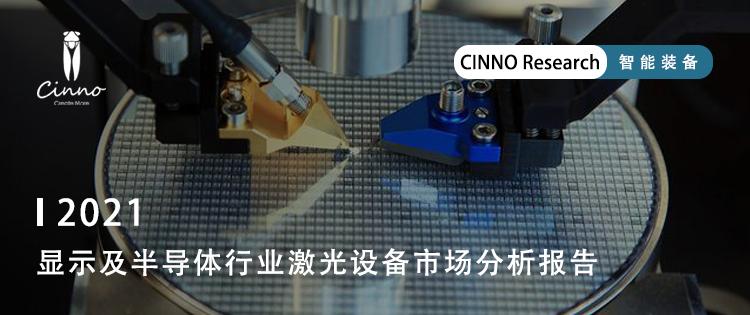 CINNO Research|Q2'21全球半导体设备厂商排名:Top10营收创历史新高,同比增长38%  EINK eink 川奇光电 元太科技 电子纸产业联盟 面板显示产能状况 半导体产能概述 第14张