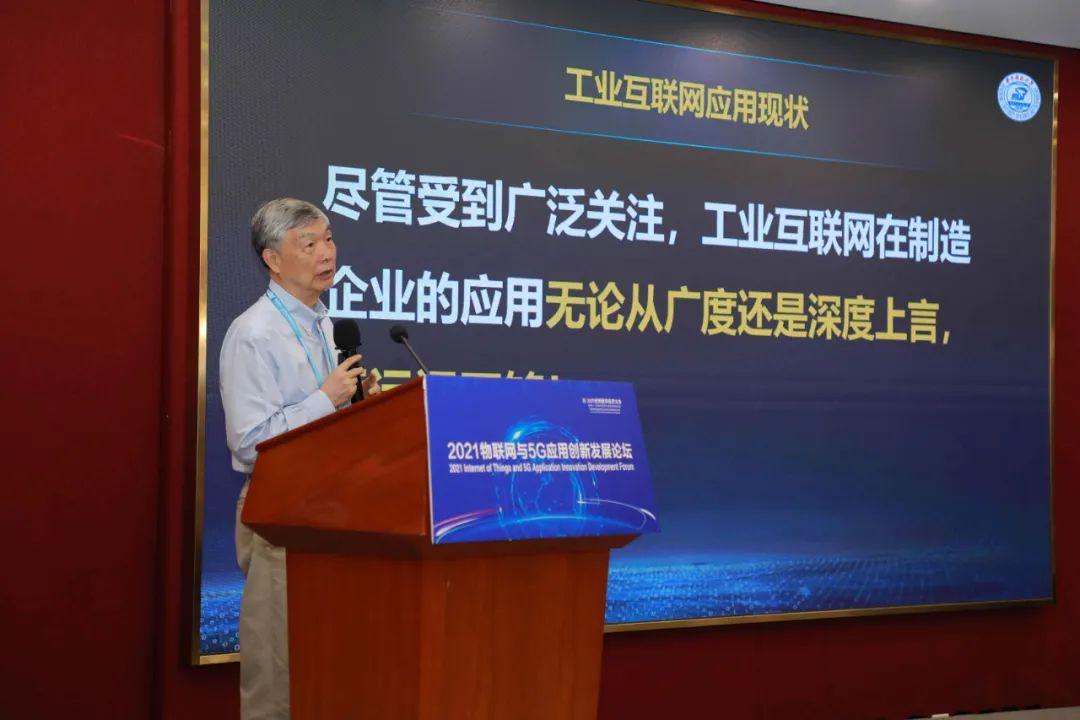 2021物联网与5G应用创新发展论坛成功举办  中国智慧城市网 eink 电子墨水 5G智慧灯杆 5G车联网 5G工业互联网 第4张