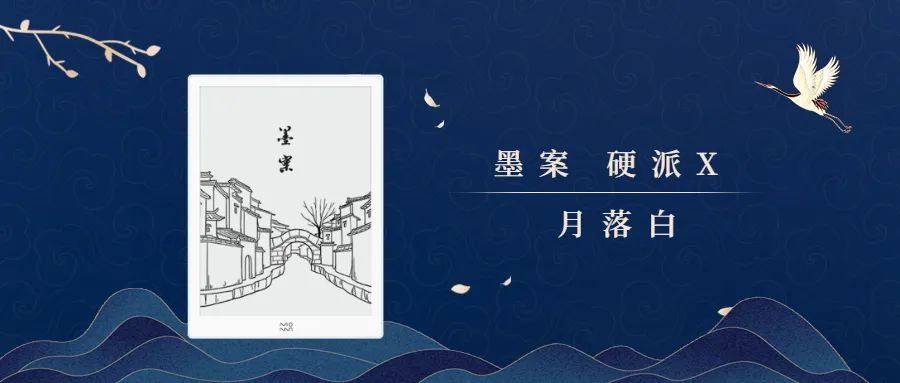 【新品】墨案inkpadX 硬派X 月落白 现已开启预售