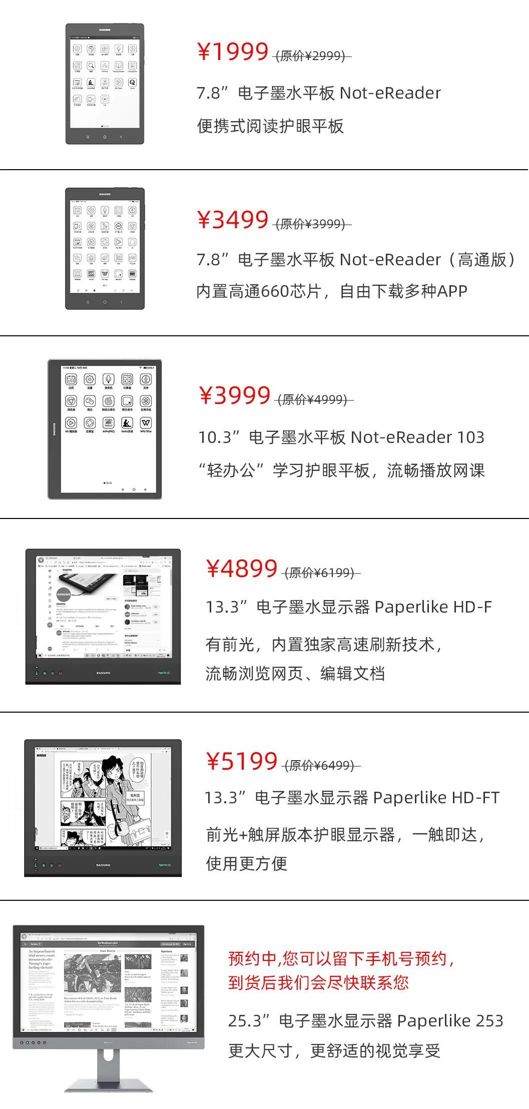 开学特惠 | 大上科技墨水屏护眼显示器&平板最高优惠千元