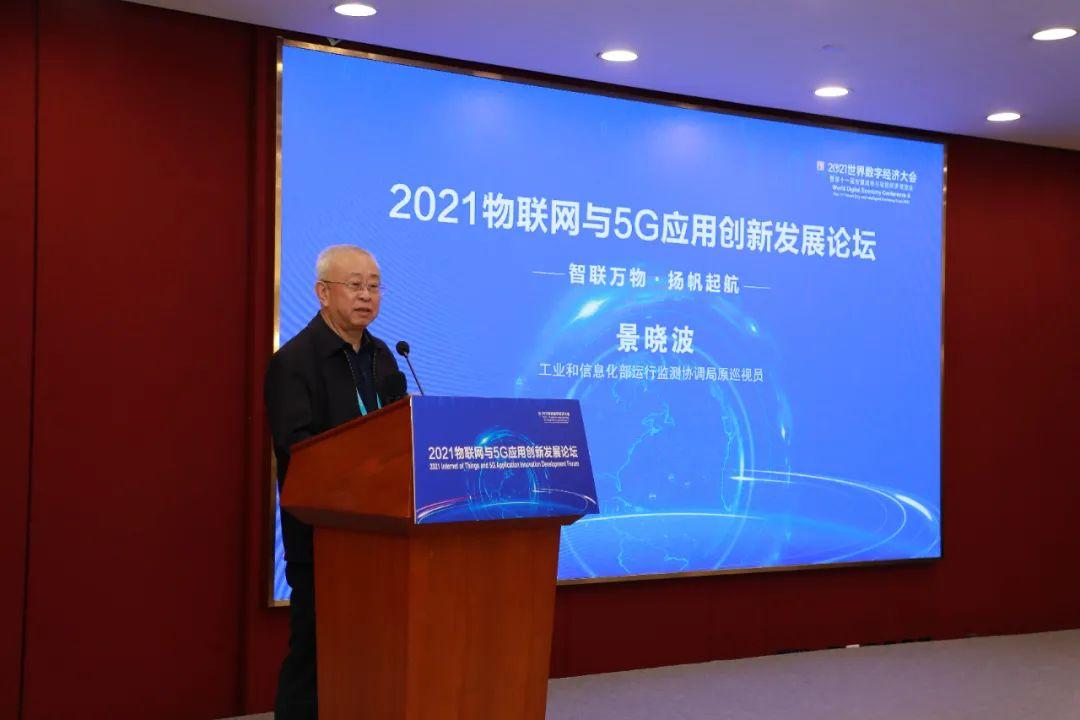 2021物联网与5G应用创新发展论坛成功举办  中国智慧城市网 eink 电子墨水 5G智慧灯杆 5G车联网 5G工业互联网 第2张