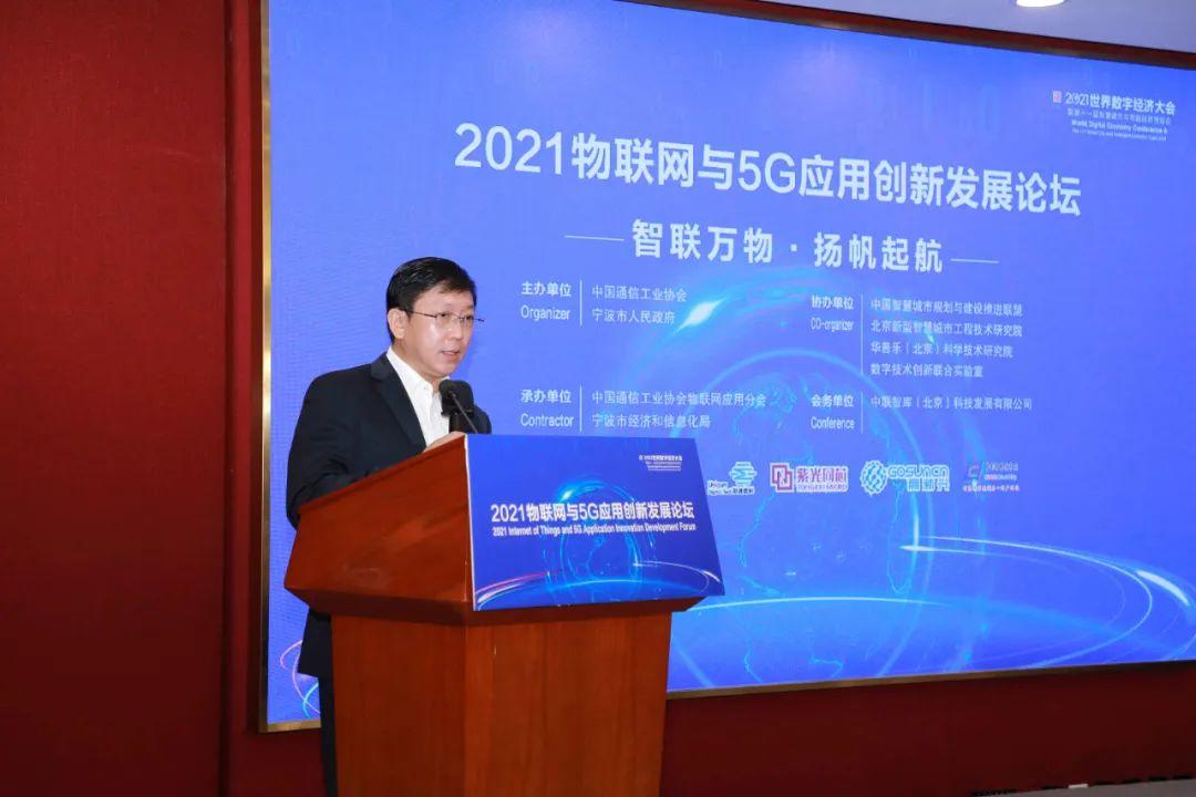 2021物联网与5G应用创新发展论坛成功举办  中国智慧城市网 eink 电子墨水 5G智慧灯杆 5G车联网 5G工业互联网 第3张