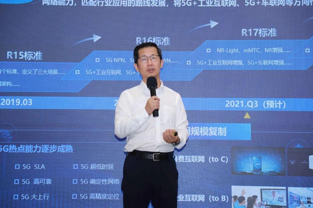 2021物联网与5G应用创新发展论坛成功举办  中国智慧城市网 eink 电子墨水 5G智慧灯杆 5G车联网 5G工业互联网 第6张
