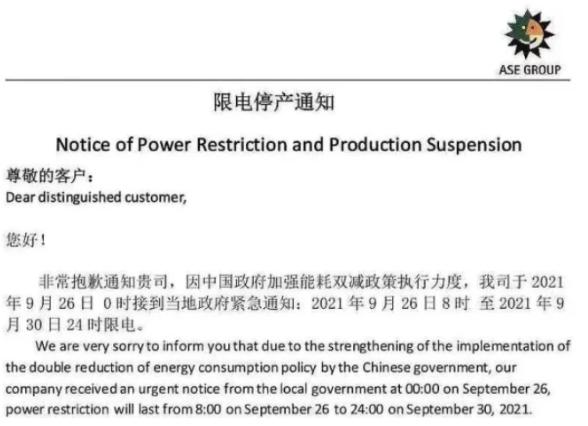 限电停工,半导体及显示产业影响几何?  显示世界 芯片限电 PCB限电 显示屏制造限电 各地区停产限电 高能耗企业限电 第3张