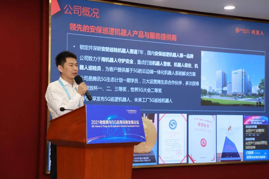 2021物联网与5G应用创新发展论坛成功举办  中国智慧城市网 eink 电子墨水 5G智慧灯杆 5G车联网 5G工业互联网 第10张