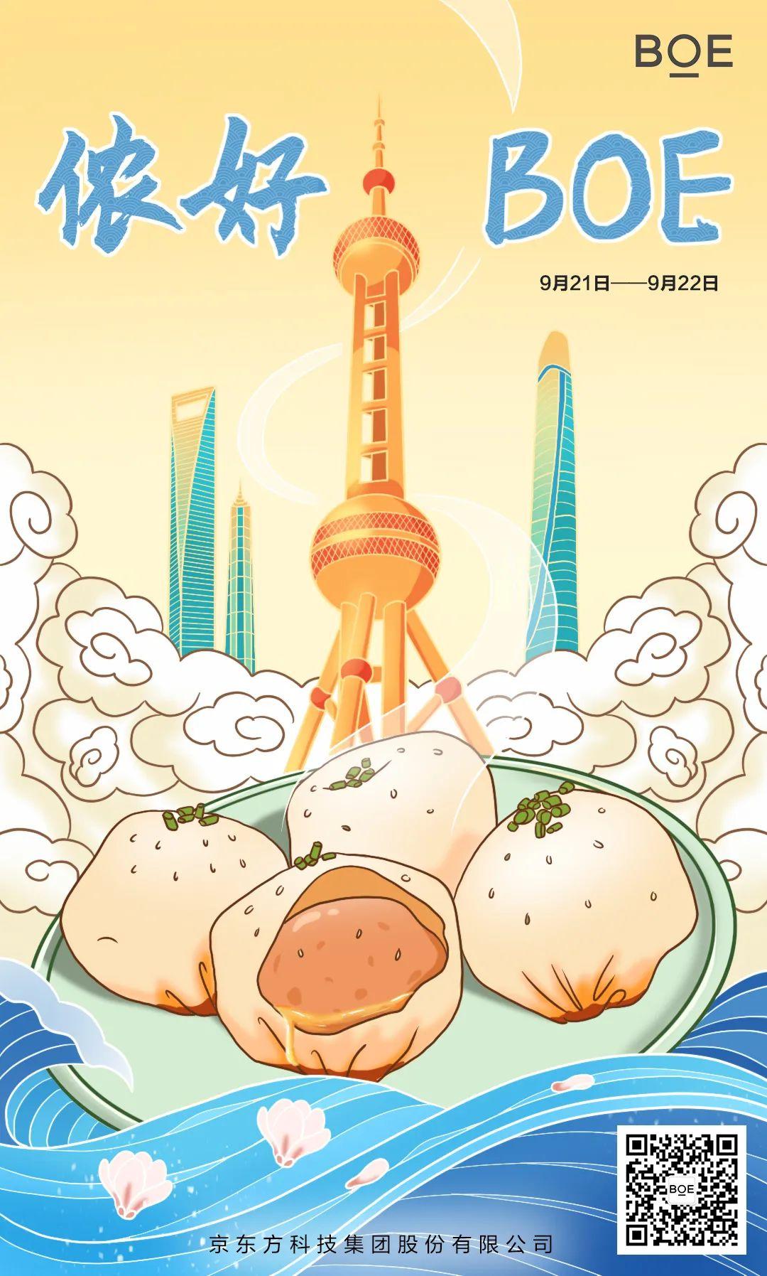 你好 BOE | 花好月圆 来魔都玩转潮流黑科技 9月21日-22日 上海站