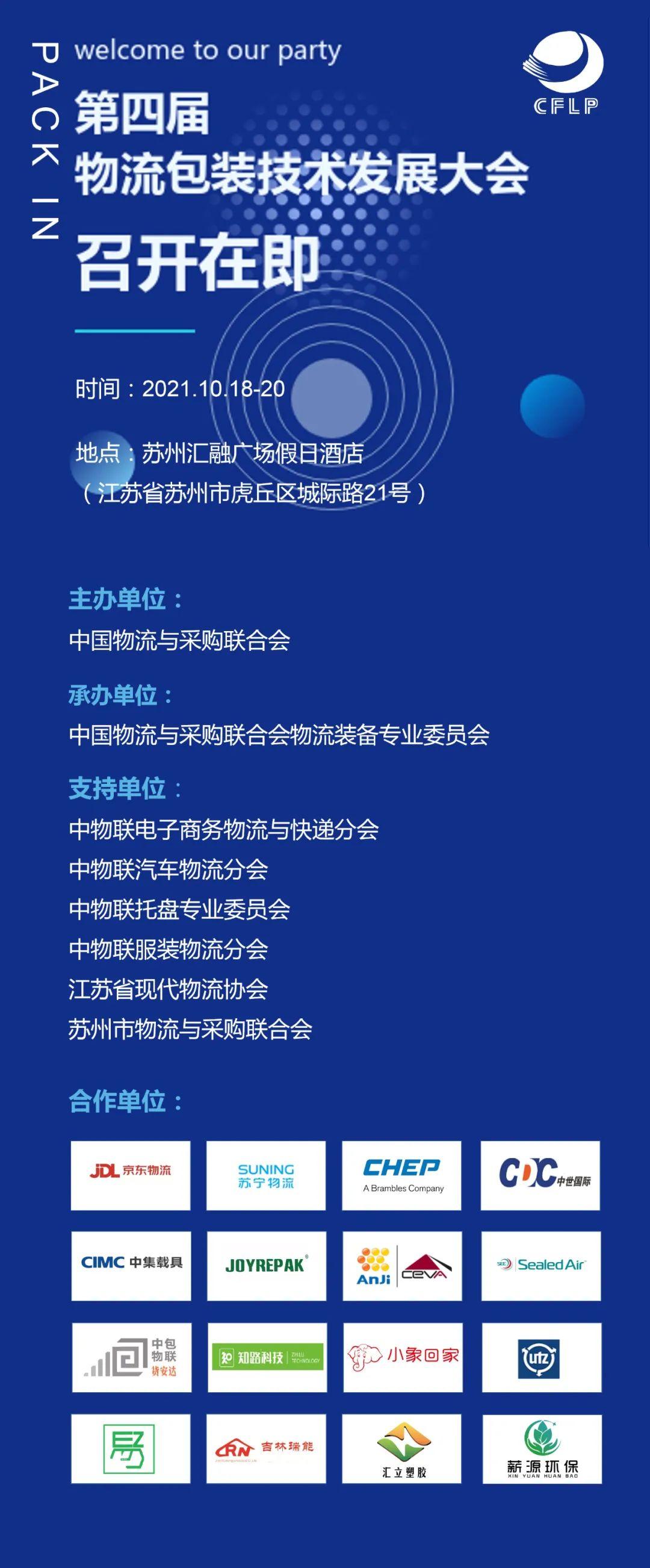 大会日程2.0 | 第四届物流包装技术发展大会(内附参会企业名录)